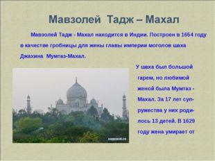 Мавзолей Тадж - Махал находится в Индии. Построен в 1654 году в качестве гро