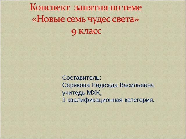 Составитель: Серякова Надежда Васильевна учитедь МХК, 1 квалификационная кате...