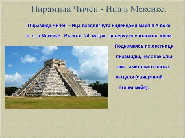 Пирамида Чичен – Ица воздвигнута индейцами майя в X веке н. э. в Мексике. Вы...