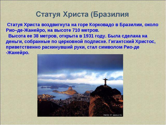 Статуя Христа воздвигнута на горе Корковадо в Бразилии, около Рио–де-Жанейро...