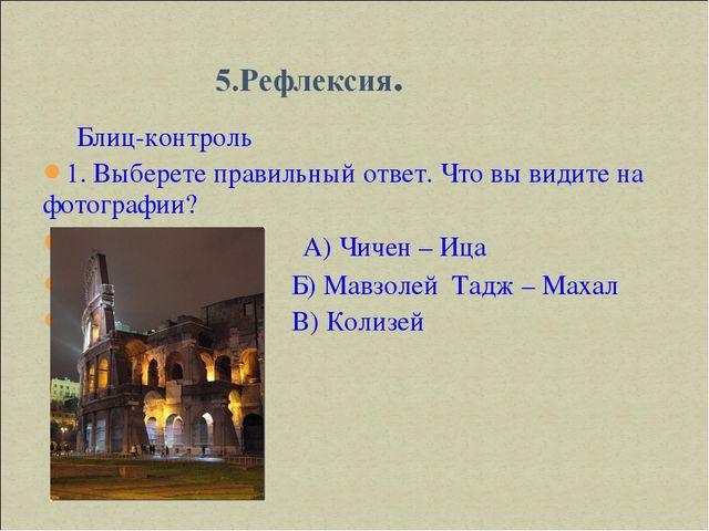 Блиц-контроль 1. Выберете правильный ответ. Что вы видите на фотографии? А)...