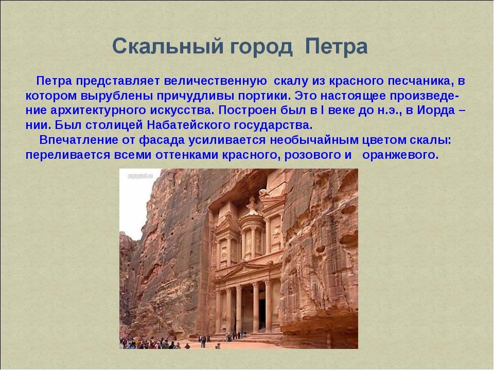 Петра представляет величественную скалу из красного песчаника, в котором выр...
