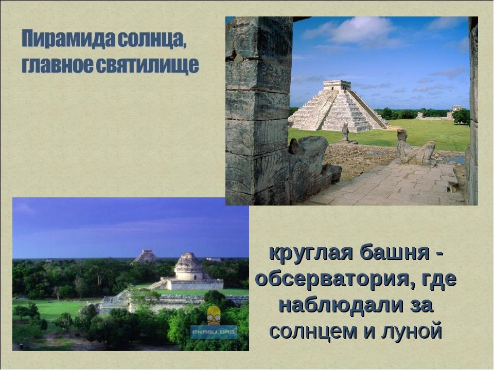 круглая башня - обсерватория, где наблюдали за солнцем и луной