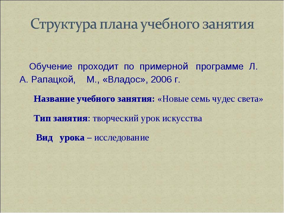 Обучение проходит по примерной программе Л. А. Рапацкой, М., «Владос», 2006...
