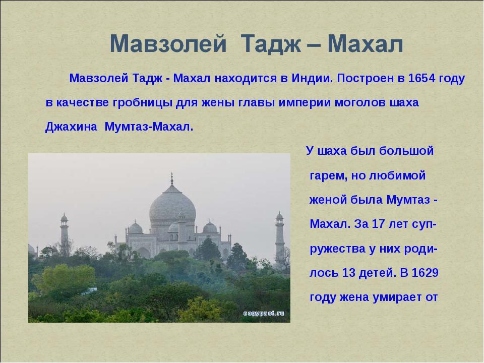 Мавзолей Тадж - Махал находится в Индии. Построен в 1654 году в качестве гро...