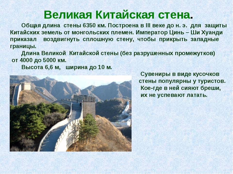Великая Китайская стена. Общая длина стены 6350 км. Построена в III веке до...