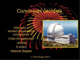 Солнечная система Обзорно – иллюстрационное сообщение Спас-Ильдинская школа 5