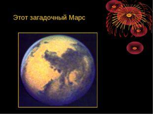 Этот загадочный Марс