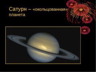 Сатурн – «окольцованная» планета