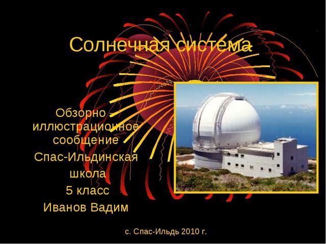Солнечная система Обзорно – иллюстрационное сообщение Спас-Ильдинская школа 5...
