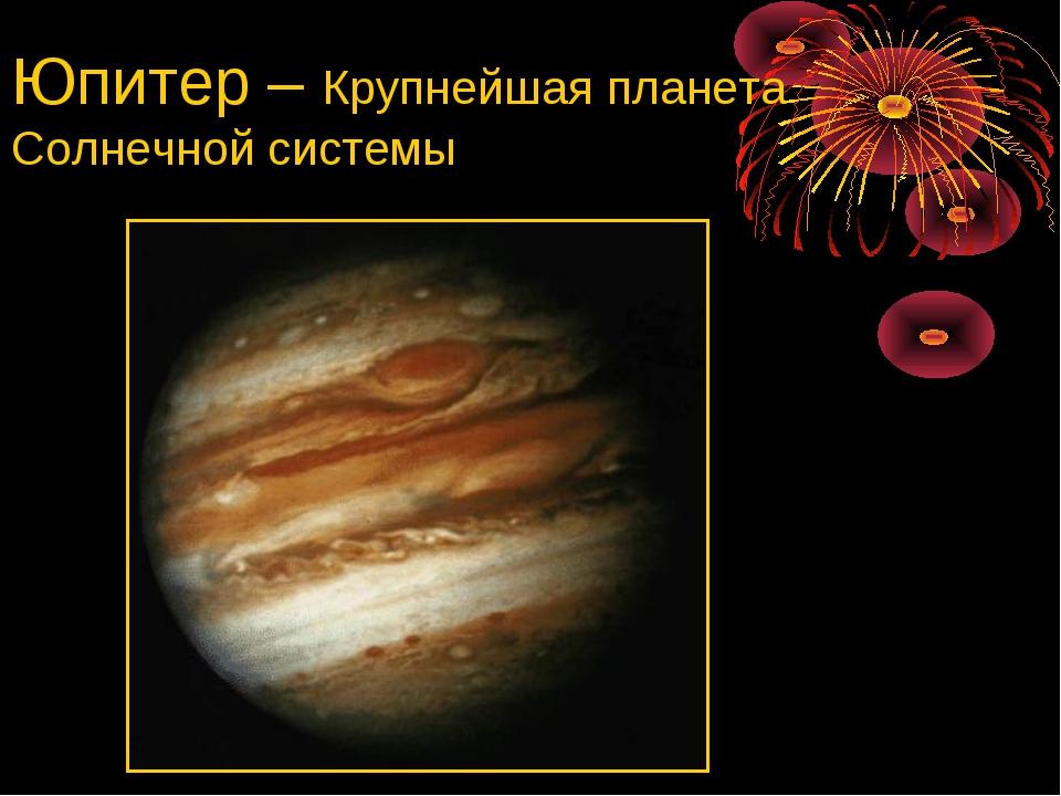 Юпитер – Крупнейшая планета Солнечной системы