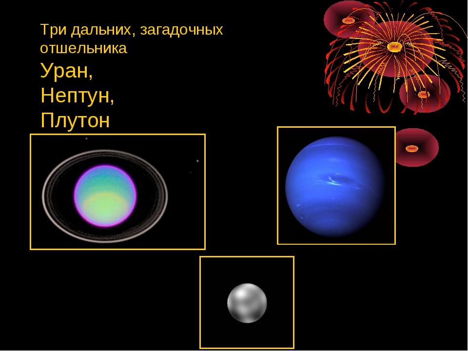 Три дальних, загадочных отшельника Уран, Нептун, Плутон