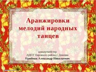 Аранжировки мелодий народных танцев концертмейстер ДДЮТ Кировкого района г. Д