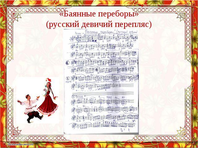 «Баянные переборы» (русский девичий перепляс)