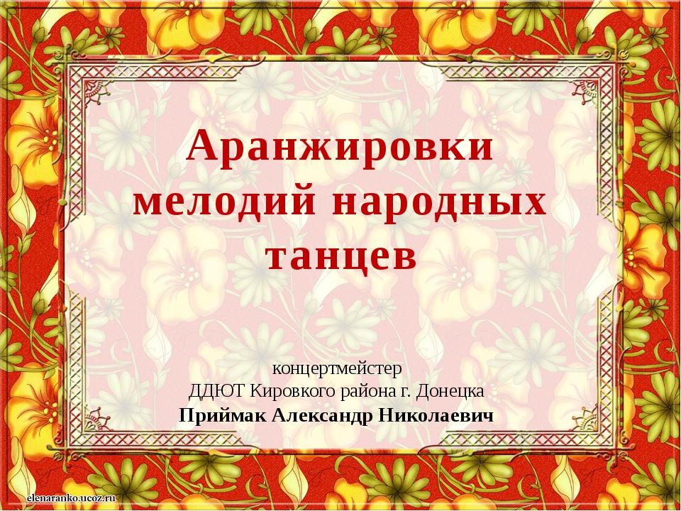 Аранжировки мелодий народных танцев концертмейстер ДДЮТ Кировкого района г. Д...