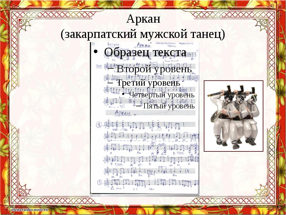 Аркан (закарпатский мужской танец)