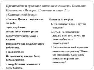 Прочитайте и сравните описание внешности Емельяна Пугачева из «Истории Пугаче
