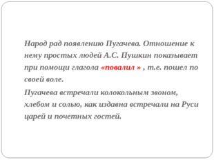 Народ рад появлению Пугачева. Отношение к нему простых людей А.С. Пушкин пока