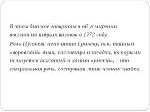 В этом диалоге говориться об усмирении восстания яицких казаков в 1772 году.