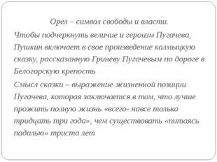 Орел – символ свободы и власти. Чтобы подчеркнуть величие и героизм Пугачева,