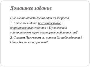 Домашнее задание Письменно ответьте на один из вопросов 1. Какие вы видите по