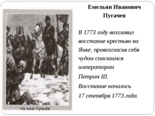 Емельян Иванович Пугачев В 1773 году возглавил восстание крестьян на Яике, пр