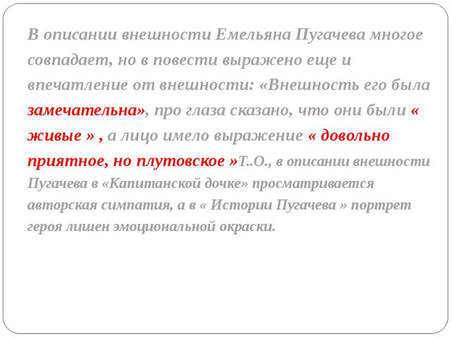 В описании внешности Емельяна Пугачева многое совпадает, но в повести выражен...