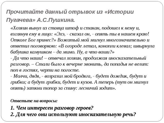Прочитайте данный отрывок из «Истории Пугачева» А.С.Пушкина. «Хозяин вынул из...