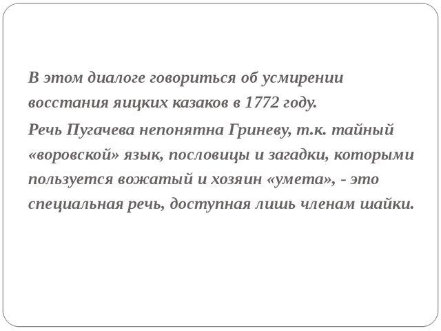 В этом диалоге говориться об усмирении восстания яицких казаков в 1772 году....