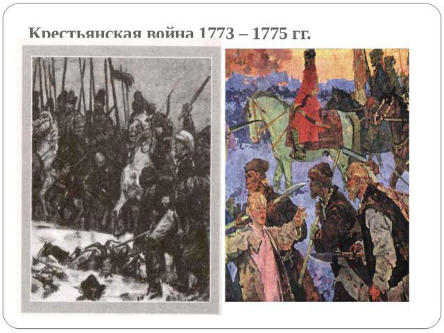 Крестьянская война 1773 – 1775 гг.