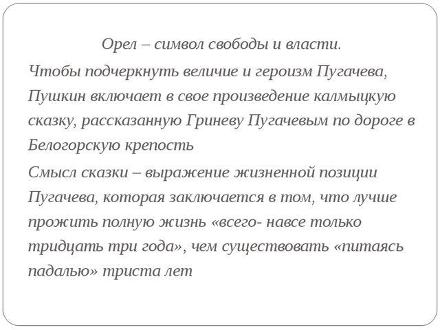Орел – символ свободы и власти. Чтобы подчеркнуть величие и героизм Пугачева,...