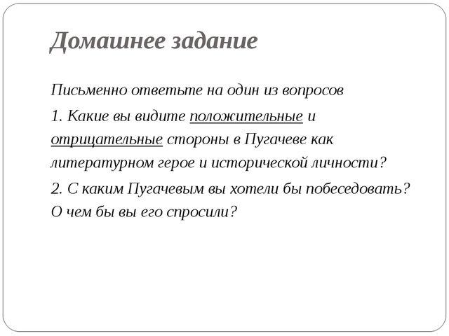Домашнее задание Письменно ответьте на один из вопросов 1. Какие вы видите по...