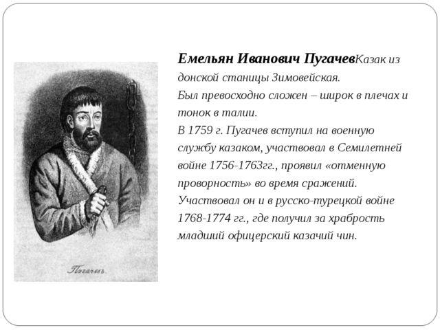 Емельян Иванович ПугачевКазак из донской станицы Зимовейская. Был превосходно...