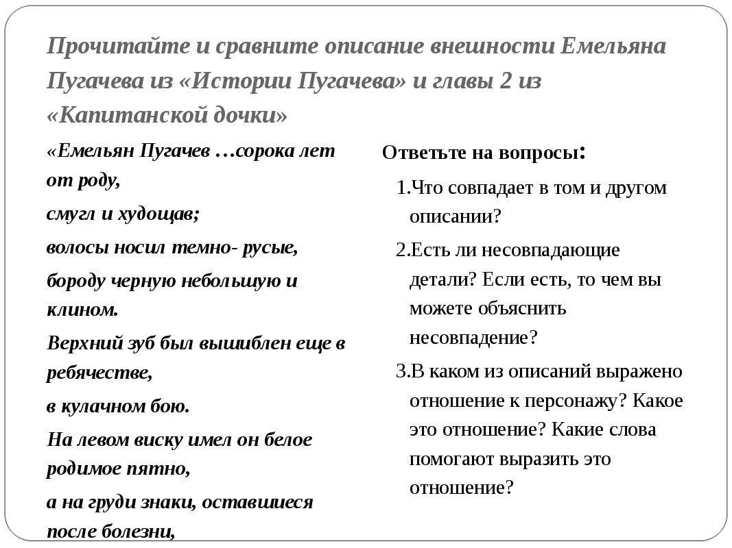 Прочитайте и сравните описание внешности Емельяна Пугачева из «Истории Пугаче...