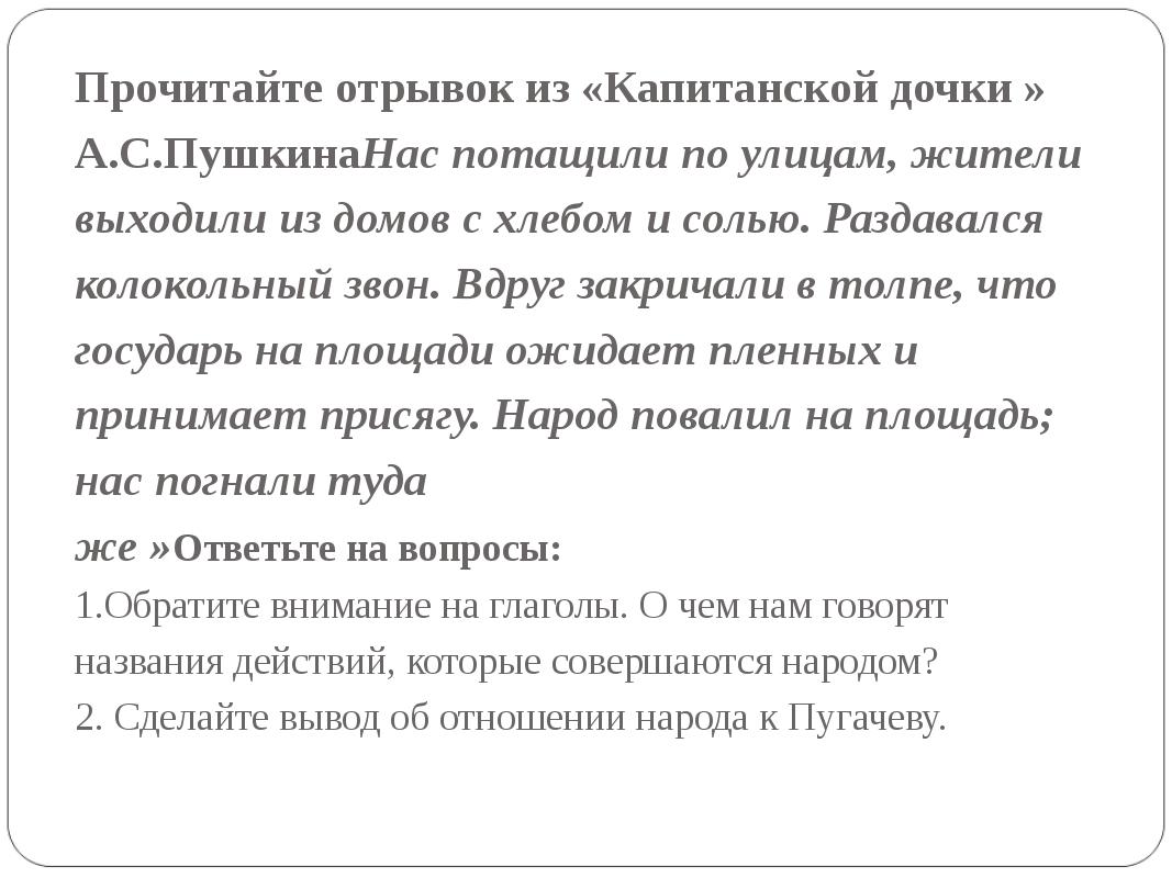 Прочитайте отрывок из «Капитанской дочки » А.С.ПушкинаНас потащили по улицам,...