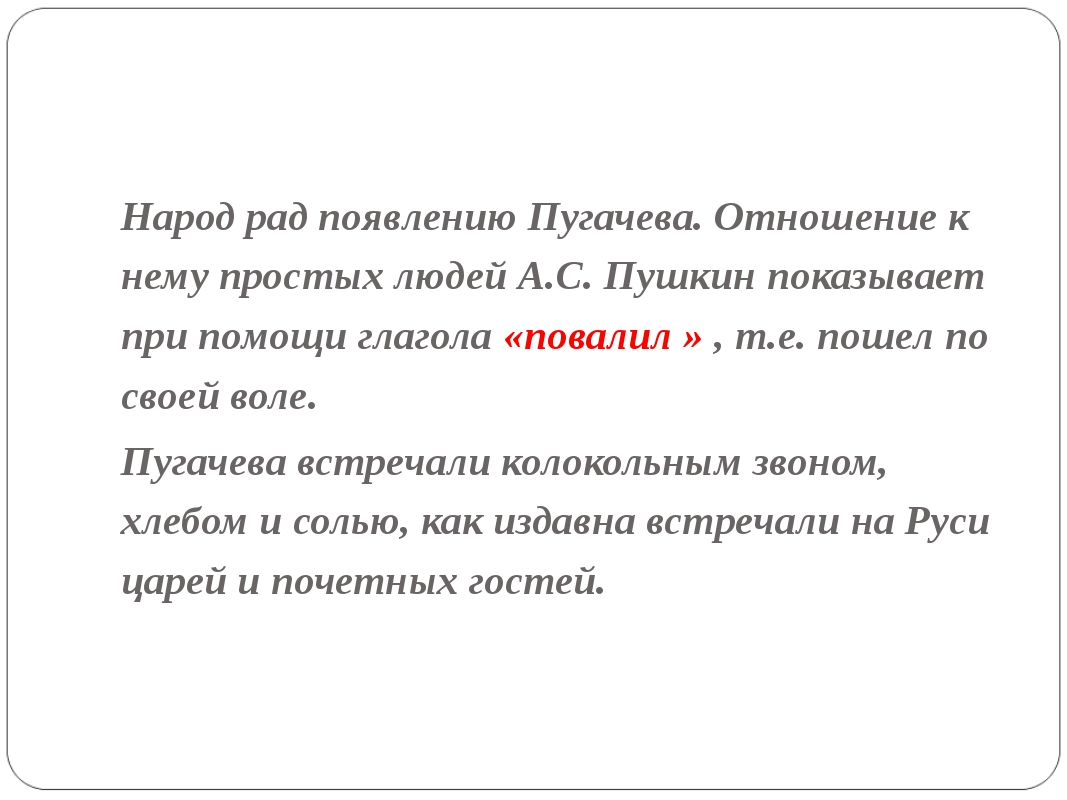 Народ рад появлению Пугачева. Отношение к нему простых людей А.С. Пушкин пока...