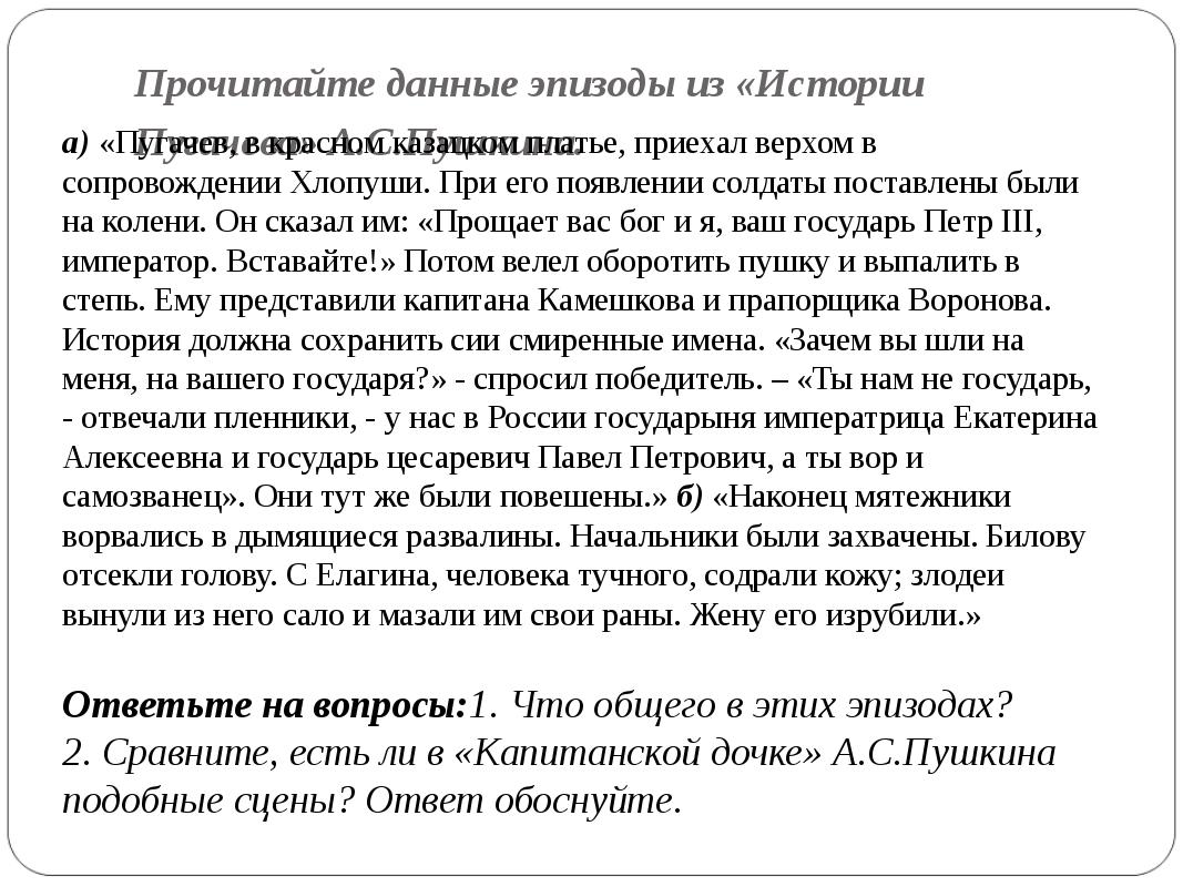 Прочитайте данные эпизоды из «Истории Пугачева» А.С.Пушкина. а) «Пугачев, в к...