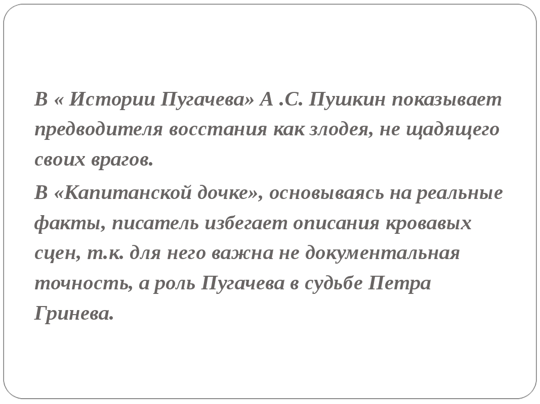В « Истории Пугачева» А .С. Пушкин показывает предводителя восстания как зло...
