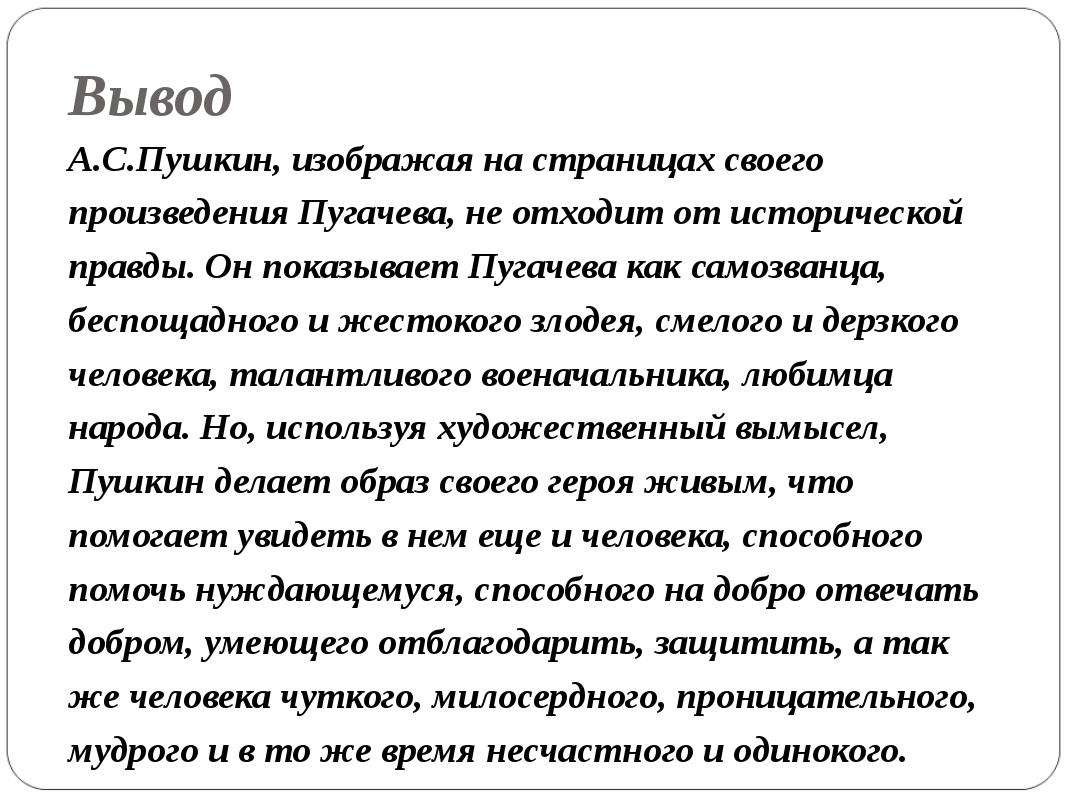 Вывод А.С.Пушкин, изображая на страницах своего произведения Пугачева, не отх...