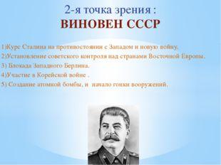 1)Курс Сталина на противостоянии с Западом и новую войну. 2)Установление сове