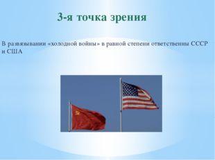 В развязывании «холодной войны» в равной степени ответственны СССР и США 3-я