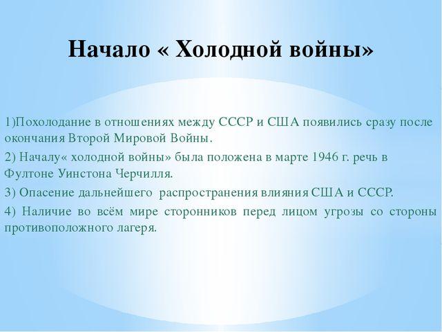 1)Похолодание в отношениях между СССР и США появились сразу после окончания В...