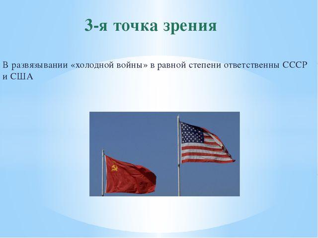 В развязывании «холодной войны» в равной степени ответственны СССР и США 3-я...