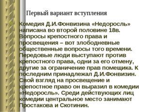 Первый вариант вступления Комедия Д.И.Фонвизина «Недоросль» написана во второ