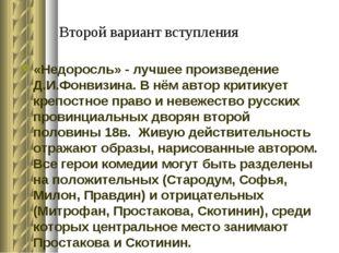 Второй вариант вступления «Недоросль» - лучшее произведение Д.И.Фонвизина. В