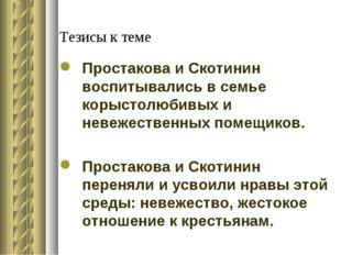 Тезисы к теме Простакова и Скотинин воспитывались в семье корыстолюбивых и не