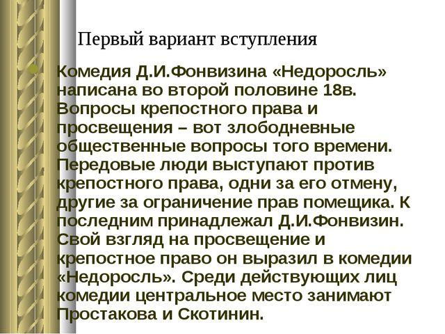Первый вариант вступления Комедия Д.И.Фонвизина «Недоросль» написана во второ...