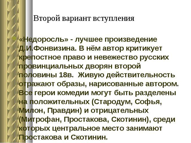Второй вариант вступления «Недоросль» - лучшее произведение Д.И.Фонвизина. В...