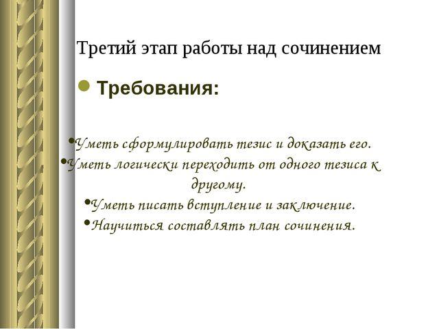 Третий этап работы над сочинением Требования: Уметь сформулировать тезис и до...