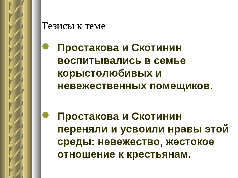 Тезисы к теме Простакова и Скотинин воспитывались в семье корыстолюбивых и не...